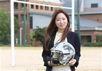 アメフト国内初の女性監督 関西外国語大・沢木さん「ぶれずに」