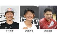 東京五輪BMX代表に中村、大池ら4人を選出