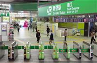 鉄道乗客、3月は21%減 感染広がり過去最大に