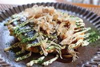 【料理と酒】大阪のソウルフードお好み焼き