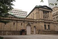 日銀、資金繰り支援継続へ 15、16日に決定会合