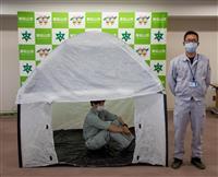 体調不良者用テントや車中泊避難… 災害避難所の「密」防げ