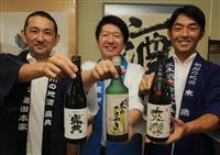 同門3人、新酒鑑評会入賞 本田商店・岡田本家・茨木酒造 兵庫