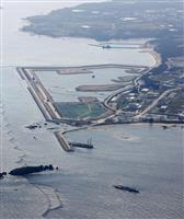 辺野古移設工事、12日再開 新型コロナで一時中断 沖縄県の反発必至