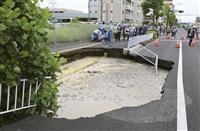 横浜の環状2号線が陥没 縦10メートル、横5メートル、中に水