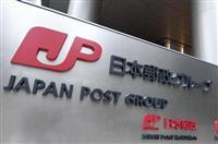 日本郵政、社員120人が持続化給付金申請 10人が取り下げ・返還に応じず