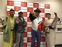 【check!ラジオ大阪】男・山根、初出演のラジオで何を語った?