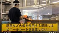 飛沫防止カーテンに消毒液…コロナ対策からの火災に注意
