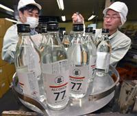 【酒の蔵探訪】笹一酒造(山梨) コロナ対応から「次の100年」へ