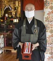 コロナ退散祈祷札が一役 大分の寺院が売り上げを地元飲食店に寄付