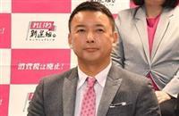 都知事選どうする 山本太郎氏が週明け早々に判断 五輪は中止要求