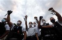 フランス警察が「手錠デモ」 政府の「首圧迫禁止」に抗議