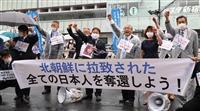 拉致被害者家族「政府は実行あるのみ」 横田滋さん死去受け署名活動