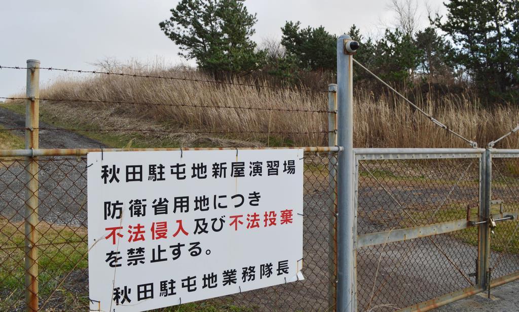 イージス・アショアの配備候補地になった陸上自衛隊新屋演習場=秋田市