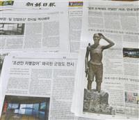 韓国紙「約束違反」と批判 軍艦島展示に反発集中