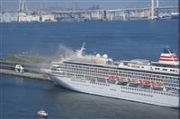 【動画あり】横浜港停泊のクルーズ船「飛鳥II」で火災 けが人なし