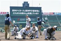 高校球児へ「思い込めて」 阪神ナインら「甲子園の土」集める