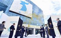 南北連絡事務所とは 2018年の首脳会談で設置明記…9月に開所