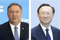 米中外交トップ、17日にハワイで直接会談か 香港紙