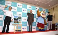 大阪に「いらっしゃ~い!」 宿泊キャンペーンPR