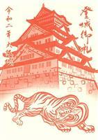 大阪城で疫病退散「赤絵」5万枚配布