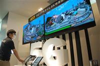 関電子会社がローカル5G実証施設を開設 企業とサービス開発
