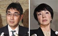 河井夫妻きょうにも逮捕 県議らに買収疑い、自民離党