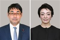 河井夫妻の逮捕状請求 買収の疑いで東京地検特捜部