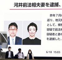 河井夫妻「容疑が真実なら議員辞職に値」 公明・斉藤幹事長