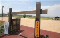 土塁や外堀…面影残す 小野市、堀井城跡に歴史公園