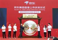 中国ネット通販大手の京東が香港上場 相次ぐ「香港回帰」