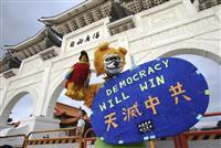 香港の留学生や企業を支援 台湾が交流事務所立ち上げ