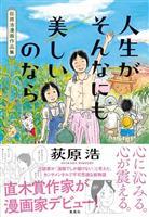 直木賞作家の荻原浩さん、漫画家デビュー 40年越しの夢叶える