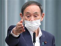 「法相務めた議員逮捕は遺憾」 河井夫妻逮捕で菅官房長官
