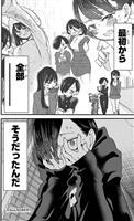 【漫画漫遊】「僕の心のヤバイやつ」桜井のりお著 秋田書店
