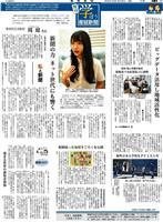 私と新聞 香港民主活動家 周庭(アグネス・チョウ)さん