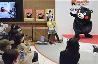 待ってました!くまモン 熊本の物産館4カ月ぶりショー