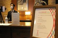 神戸観光 感染対策「宣言書」で安心アピール
