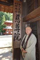 「勲章が2つに」 日本遺産「女人高野」で喜び