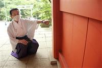 香取神宮、5カ所にしみ 拝殿や総門、県警捜査