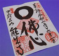 【御朱印巡り】悟りの形「円相」を描く 甲府・能成寺