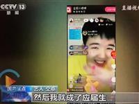 中国の人気歌手、大学受験で「組織的不正」明るみに 継父の地方高官ら15人処分