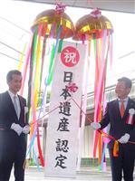 日本遺産「これからが肝心」 栃木の益子町と茨城の笠間市、理解促進へシンポ