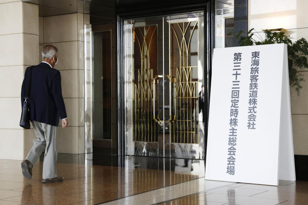 リニア「着実に進める」 JR東海、株主総会で説明