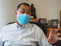 「一国一制度と化し、香港は死ぬ」 反中実業家の黎智英氏インタビュー