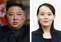北の対韓強硬策、与正氏が前面に 軍への影響力誇示