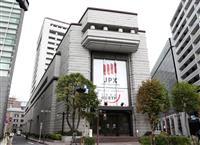 東証株午前、299円安 景気低迷に懸念 下げ幅一時300円超
