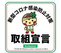 栃木県が過去最大978億円補正 新型コロナ対策 商品券発行も
