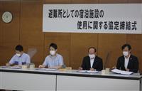 旅館・ホテルを避難所に 和歌山・那智勝浦町が16施設と協定