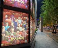 【中国観察】苦悩の中国映画界 「米国越え」に水差した新型コロナ